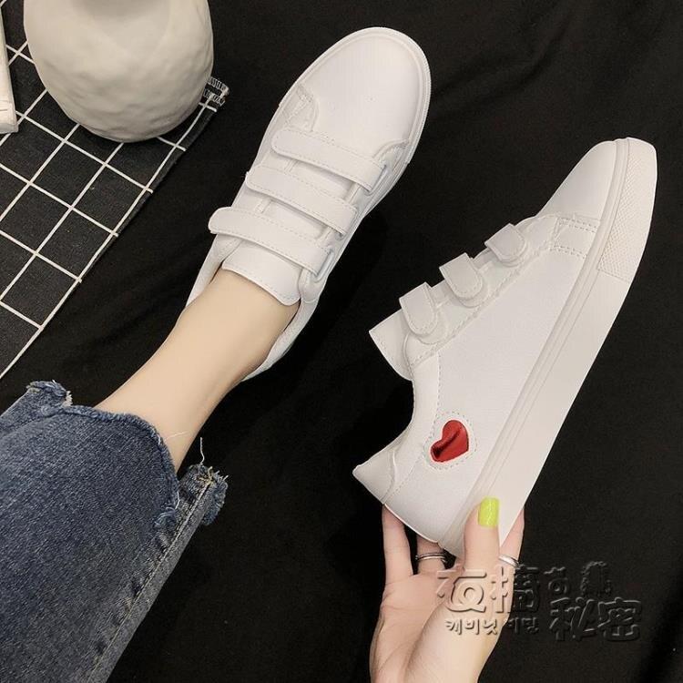 小白鞋女新款皮面春秋季夏愛心百搭休閒學生平底懶人運動白鞋