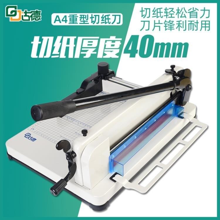 切紙機 古德A4重型切紙機858厚層切紙刀手動裁切刀切紙器割相片照片圖文剪切裁紙機加厚 宜品