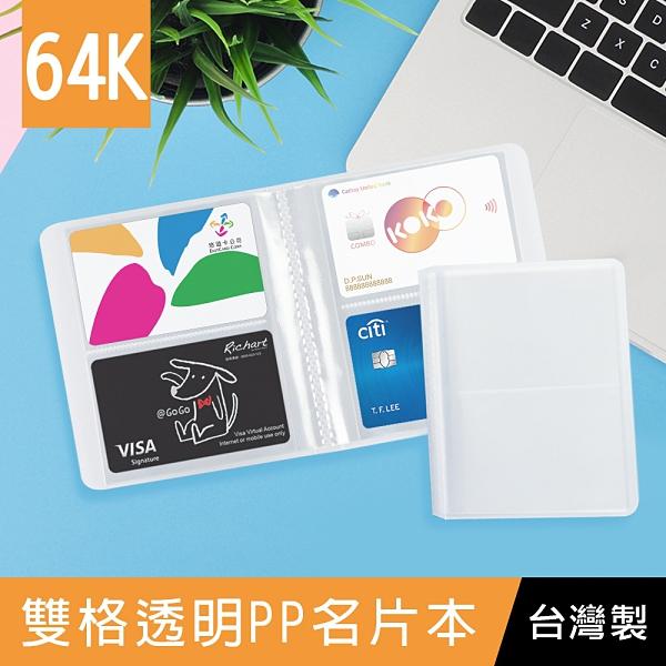 珠友 HP-10189 64K雙格透明PP名片本/名片簿/拍立得/卡片收納/票卡套/-80名