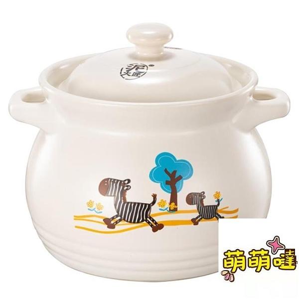 湯煲陶瓷小斑馬如意湯煲 4600ml 釉中彩耐熱砂鍋 湯鍋燉鍋【萌萌噠】