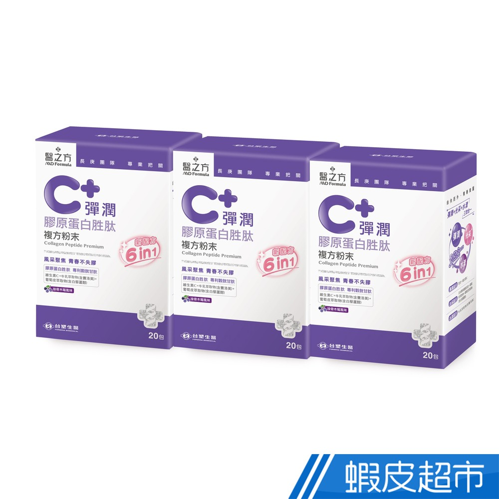 台塑生醫 C+彈潤膠原蛋白胜肽 複方粉末 3盒組 20包/盒x3盒 賽洛美 白藜蘆醇 台塑 醫之方 免運 廠商直送 現貨