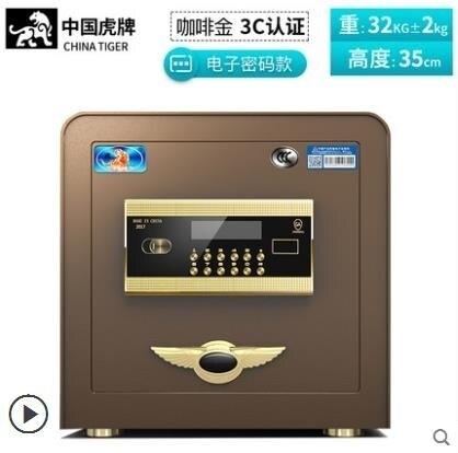 保險櫃 虎牌保險櫃箱家用3c小型防盜35/45cm辦公保險箱床頭櫃隱形入墻全鋼指紋密碼DF 艾維朵