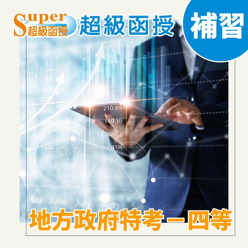 110超級函授/審計學概要/金永勝/單科/雲端/地方政府特考-四等/會計/加強班