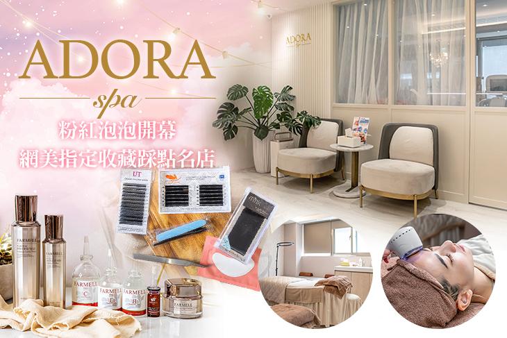 【台北】ADORA.spa #GOMAJI吃喝玩樂券#電子票券#美體護膚