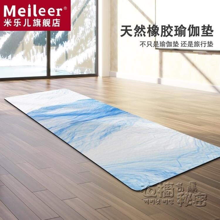 米樂兒1mm天然橡膠薄款瑜伽墊女專業便攜式摺疊防滑鋪巾毯家用墊