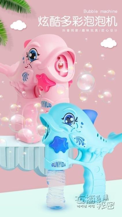 泡泡機抖音同款玩具少女心泡泡槍兒童玩具全自動網紅吹泡泡水膠棒 衣櫥の秘密