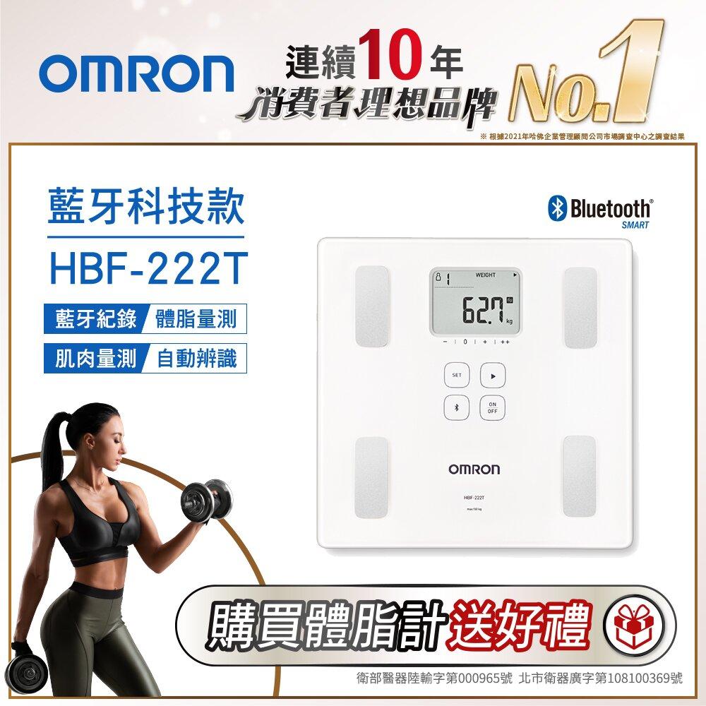 歐姆龍OMRON藍牙傳輸體重體脂計HBF-222T 白色