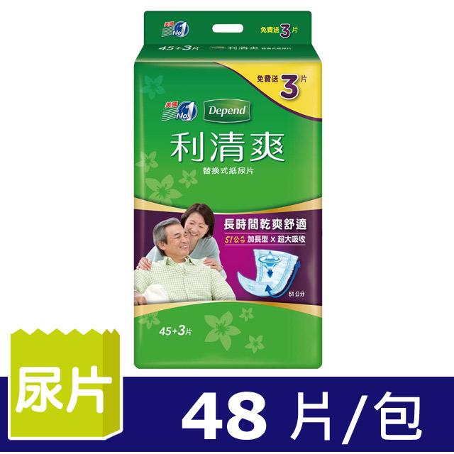 利清爽 替換式紙尿片(45+3片/包)