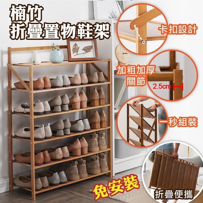 二代免安裝摺疊置物鞋架 四層50cm 摺疊   租屋 宿舍 收納神器 鞋櫃 簡易鞋架 組裝鞋架 鞋架