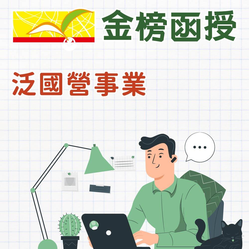 110金榜函授/英文/彼得/單科/泛國營事業/企管行政組