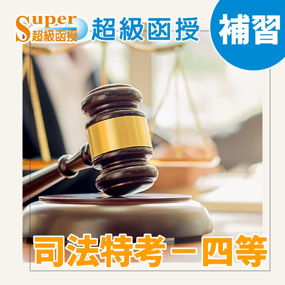 110超級函授/國文/林嵩/單科/司法特考-四等/加強班