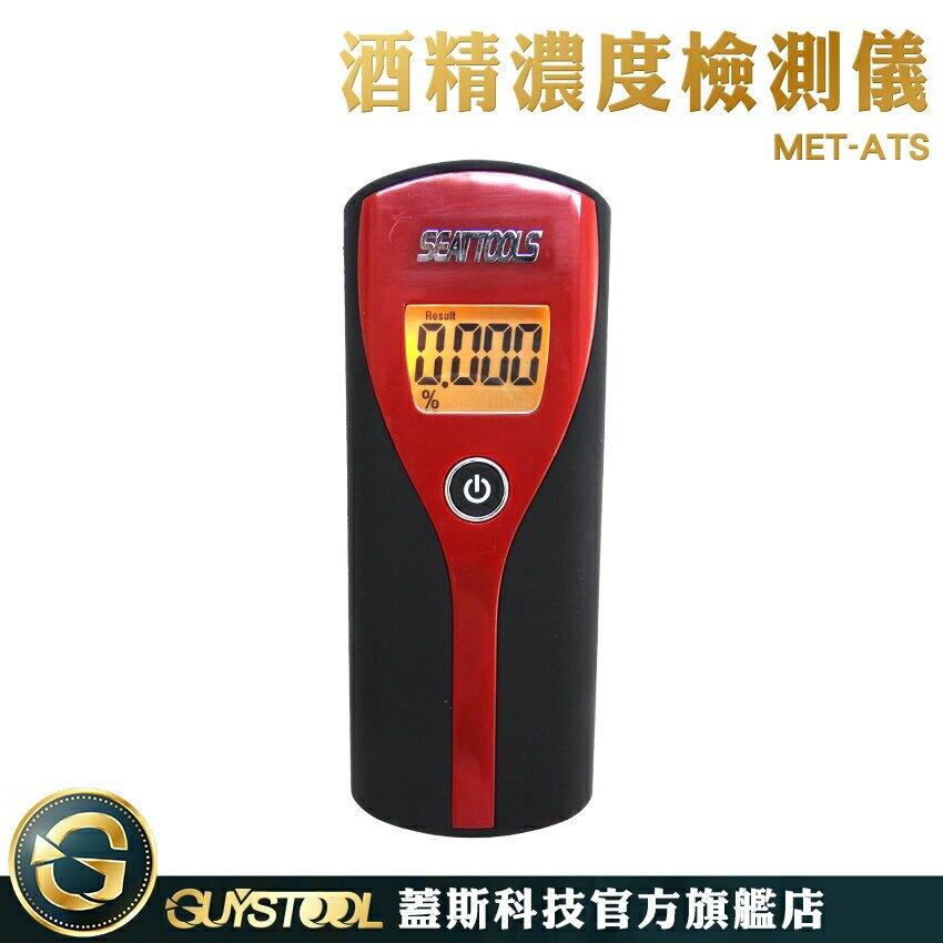 外出應酬飲酒 數位型呼氣式 酒精快速檢測器 MET-ATS 酒精測試儀 酒測器