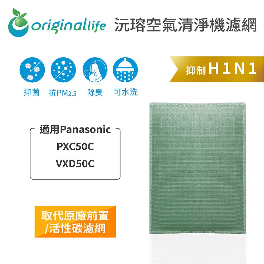 適用panasonicpxc50c,vxd50coriginal life空氣清淨機濾網