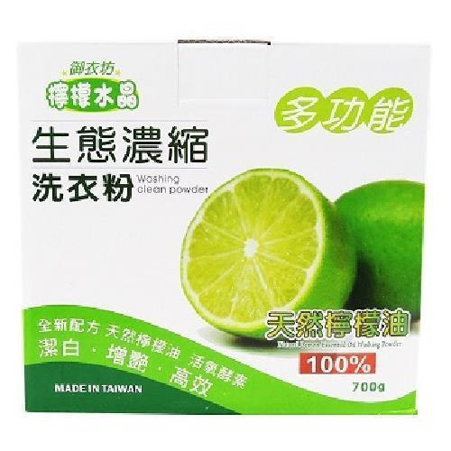 御衣坊 多功能生態濃縮洗衣粉-700g/盒(檸檬) [大買家]