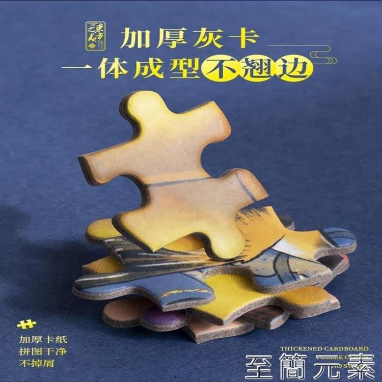 紙居良品國潮中國風藝術成年拼圖1000片古風國粹高難度送女友禮物  果果輕時尚