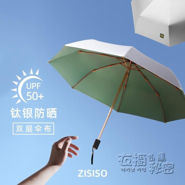 鈦銀雙層黑膠太陽傘晴雨兩用傘摺疊遮陽超強防曬防紫外線女upf50