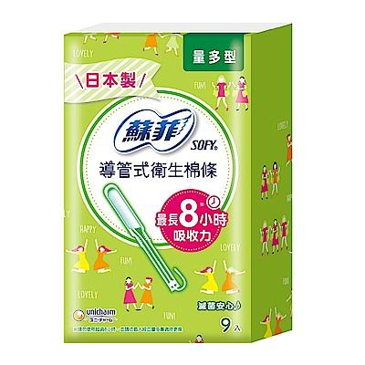 蘇菲 導管式衛生棉條量多型(9入)