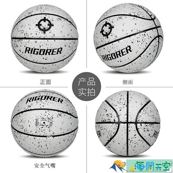 籃球成人室外耐磨水泥地7號比賽訓練街球青少年學生兒童5號球【海闊天空】