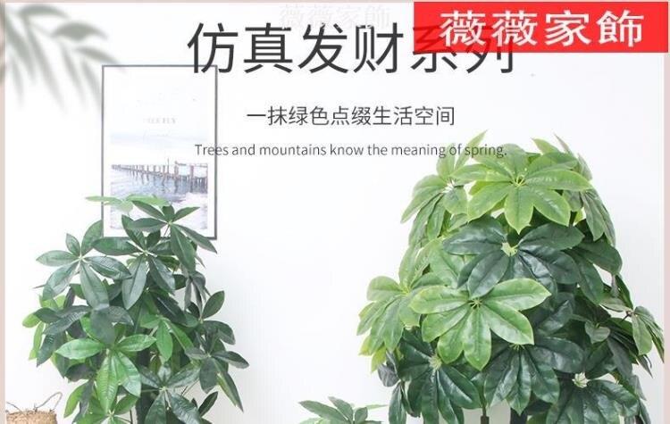 仿真樹 仿真綠植發財樹客廳大型植物擺設室內塑料裝飾盆景樹落地假花盆栽- 【母親節禮物】MKS
