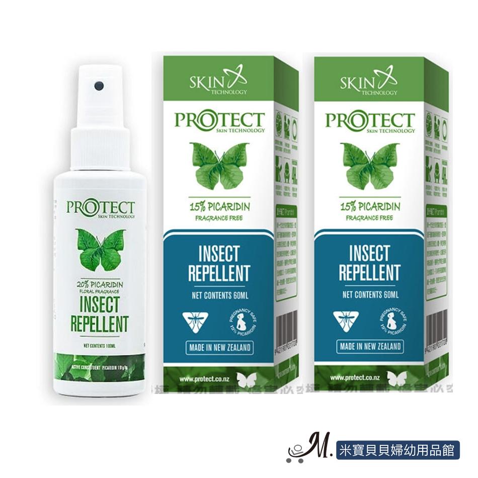 兩入組紐西蘭skin technology派卡瑞丁長效防蚊液20%噴霧型100ml