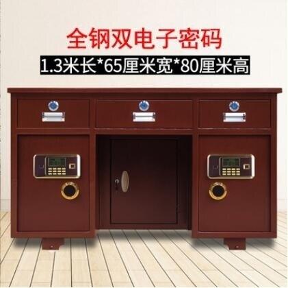 全鋼家用1.3米保險桌指紋密碼投幣帶保險櫃辦公老闆財務桌子 DF交換禮物