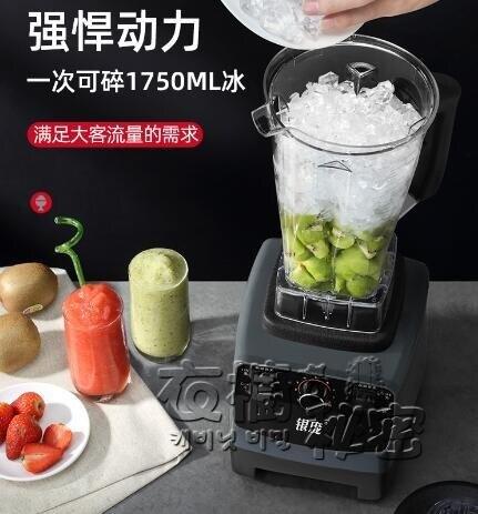 銀龐沙冰機商用奶茶店家用冰沙機碎冰破壁豆漿榨果汁打刨冰攪拌機220V
