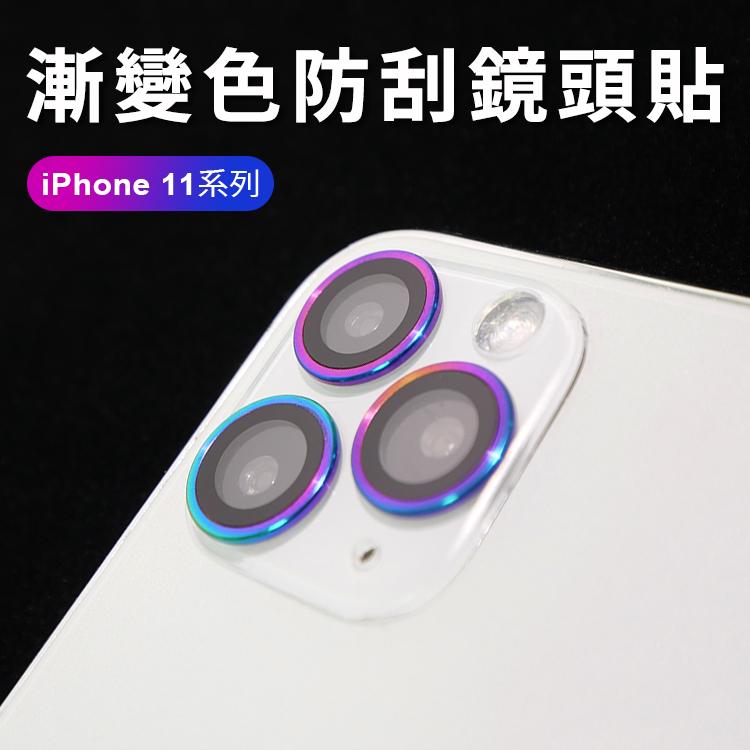 IPHONE 11/11 PRO/11 PRO MAX 漸變色防刮手機後置鏡頭鋼化膜【RCSPT77】