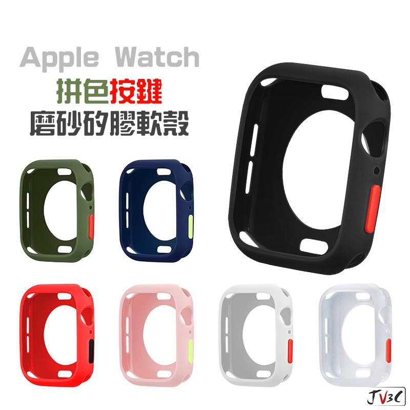 拼色按鍵矽膠軟殼 手錶殼 適用 Apple watch 保護殼 SE 6 5 4 3 2 38 40mm 42 44mm