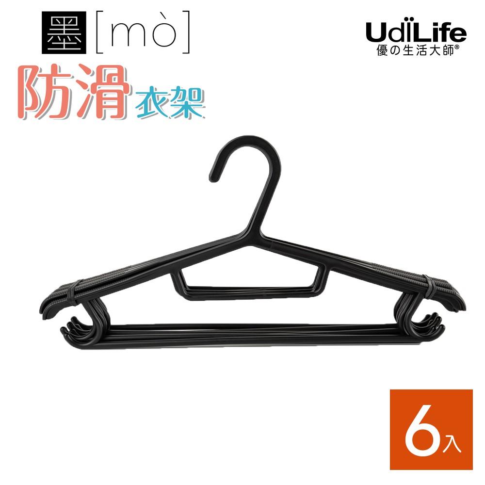 UdiLife 生活大師 MIT台灣製造 墨墨 防滑衣架