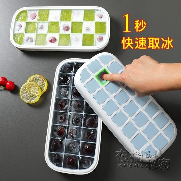 冰塊模具家用冰格制冰盒速凍器帶蓋神器硅膠凍袋網紅冰箱制冰模具