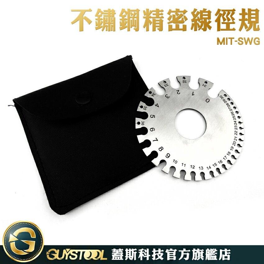 蓋斯科技 線徑厚度 線徑樣板 電線金屬絲焊接量規 焊縫檢驗尺 MIT-SWG 不鏽鋼精密線徑規線徑