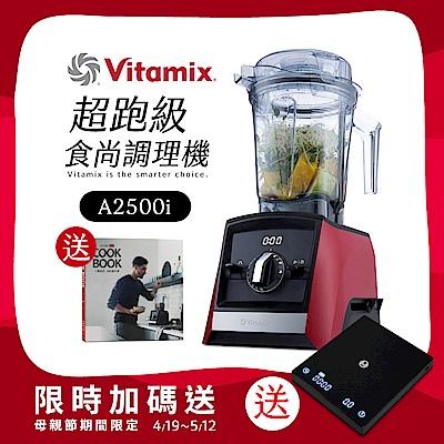 美國Vitamix全食物調理機Ascent領航者A2500i-耀眼紅 (官方公司貨)-陳月卿推薦