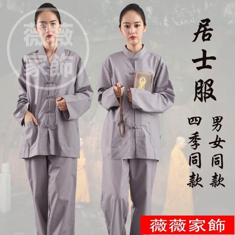 居士服 佛教法會開光居士服套裝男女同款中國風居士服兩件套禪修服四季款 摩可美家