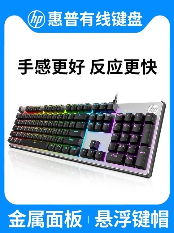 機械手感有線鍵盤臺式電腦筆記本外接辦公電競游戲專用打字靜音鍵盤 摩可美家
