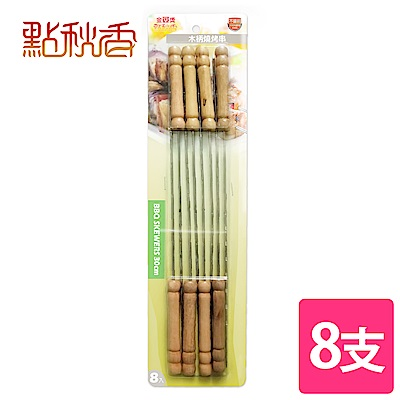 點秋香 8入不鏽鋼木柄燒烤串(30cm)