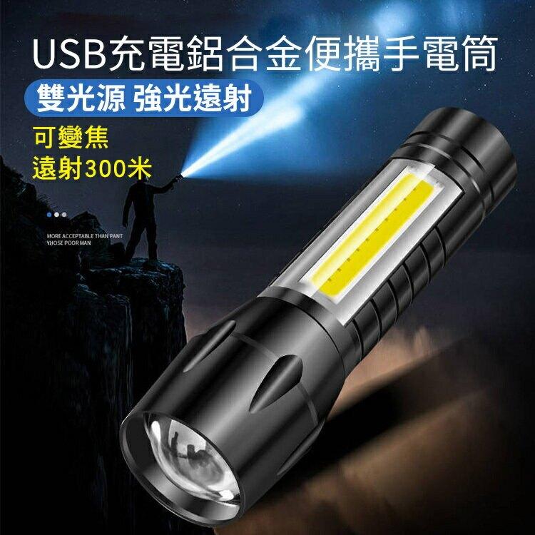 USB充電鋁合金便攜手電筒(9.5X2.5X2.5cm) [大買家]