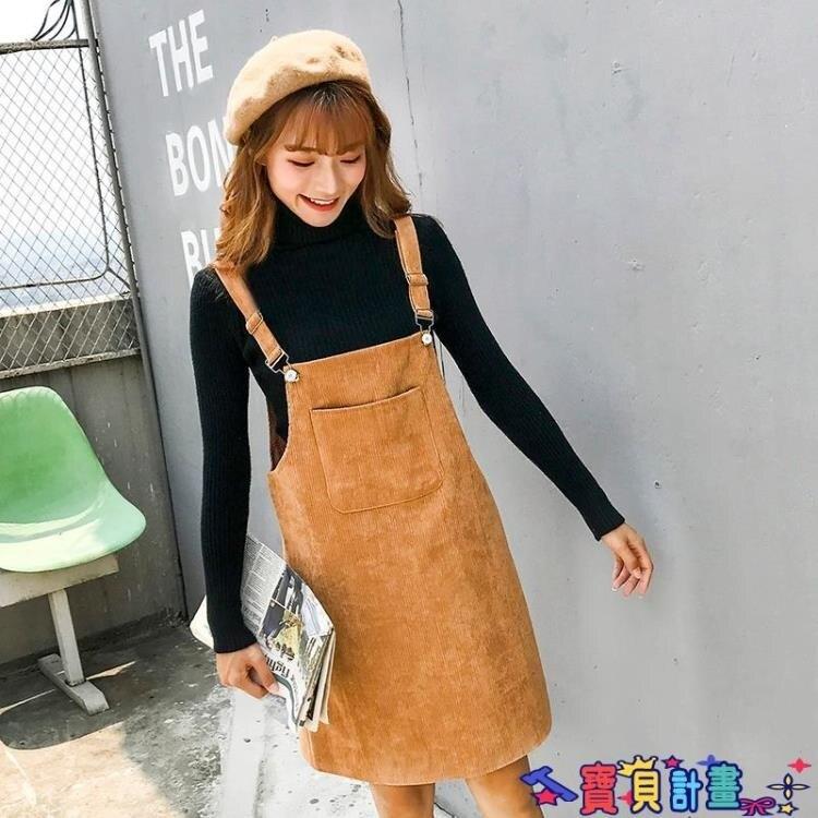 背帶牛仔裙 顯高氣質減齡洋氣心機設計感顯瘦寬鬆毛衣燈芯絨背帶裙連身裙長裙 摩可美家
