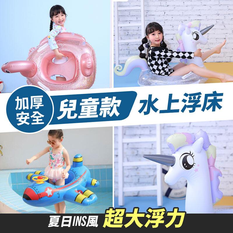 joeki兒童款火烈鳥亮片賣場 兒童款水上浮床 造型浮床 造型泳圈 pvc浮床hw0034
