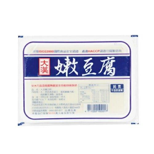 大漢嫩豆腐300G /盒X3【愛買冷藏】