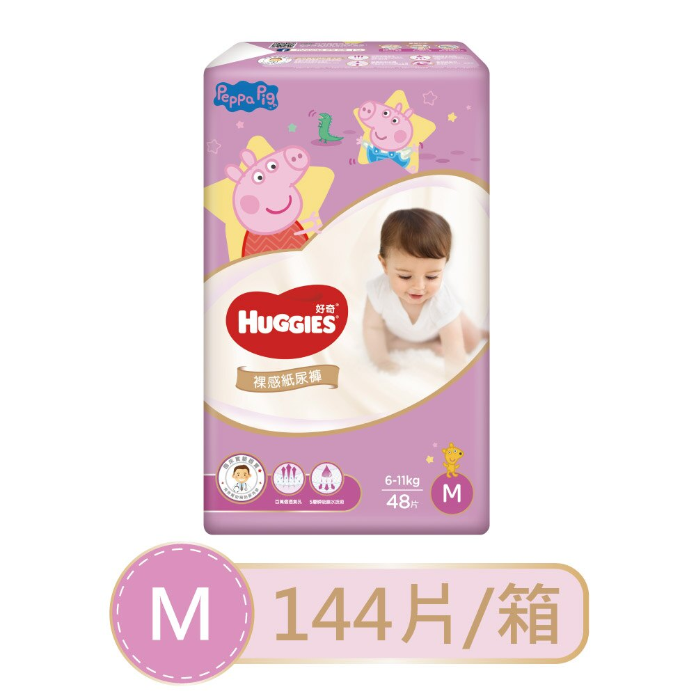 【好奇】佩佩豬款 裸感紙尿褲 M(共144片)/L(114片)/XL(120片)箱購