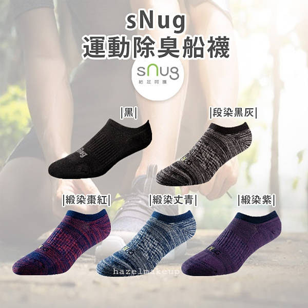 【SNUG】 給足呵護 運動除臭船襪 除臭襪 戶外運動襪 1雙