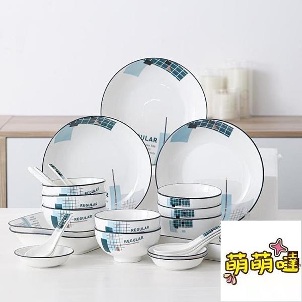 餐具套裝城市方格韓日小清新陶瓷碗盤勺子魚盤30頭中餐具【萌萌噠】