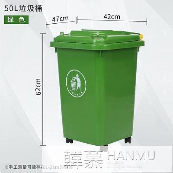 帶輪子垃圾桶商用大容量帶蓋大號環衛戶外餐飲垃圾箱廚房家用 夏季新品