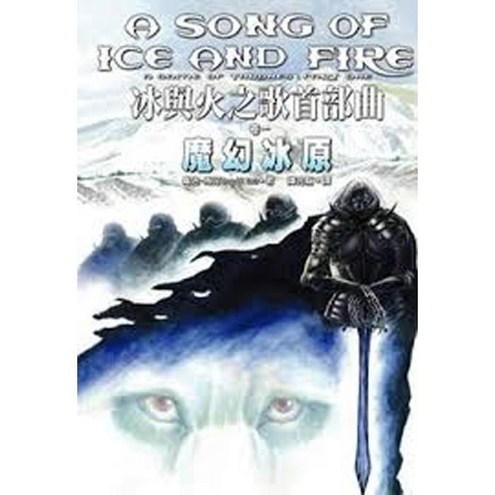 【雲雀書窖】《冰與火之歌首部曲卷一:魔幻冰原》|高寶出版|喬治.馬汀|二手書(LS1 )