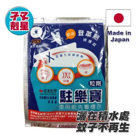 《駐樂寶》昆蟲生長調節粒劑 (10g) 1入裝
