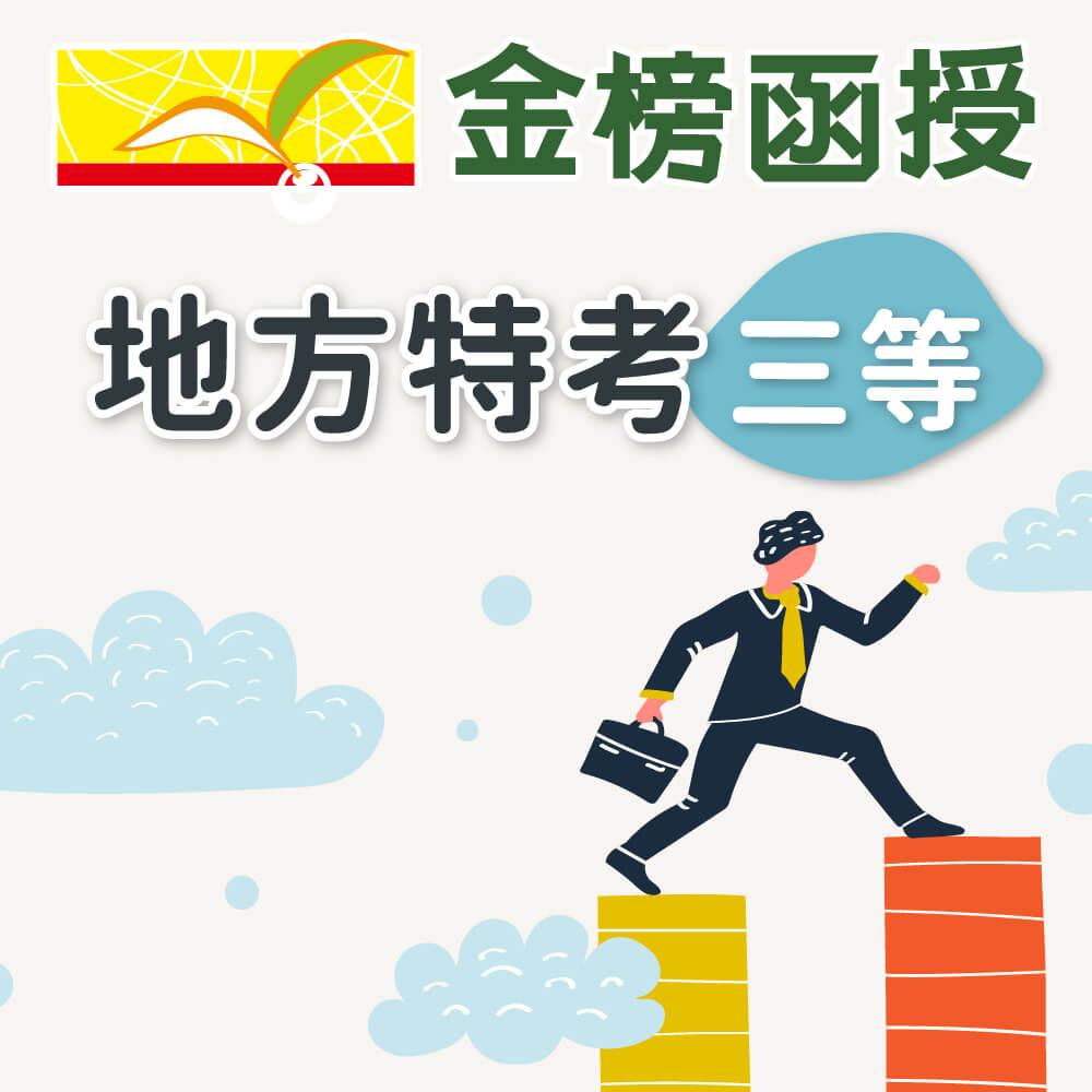 110金榜函授/行政法B/孫權/單科/地方特考-三等/法制