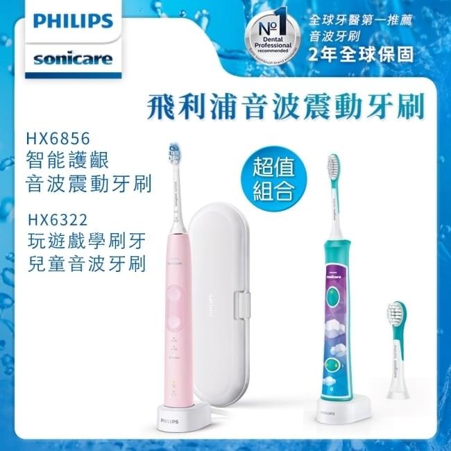 PHILIPS 飛利浦 HX6856/12+HX6322/04音波震動牙刷