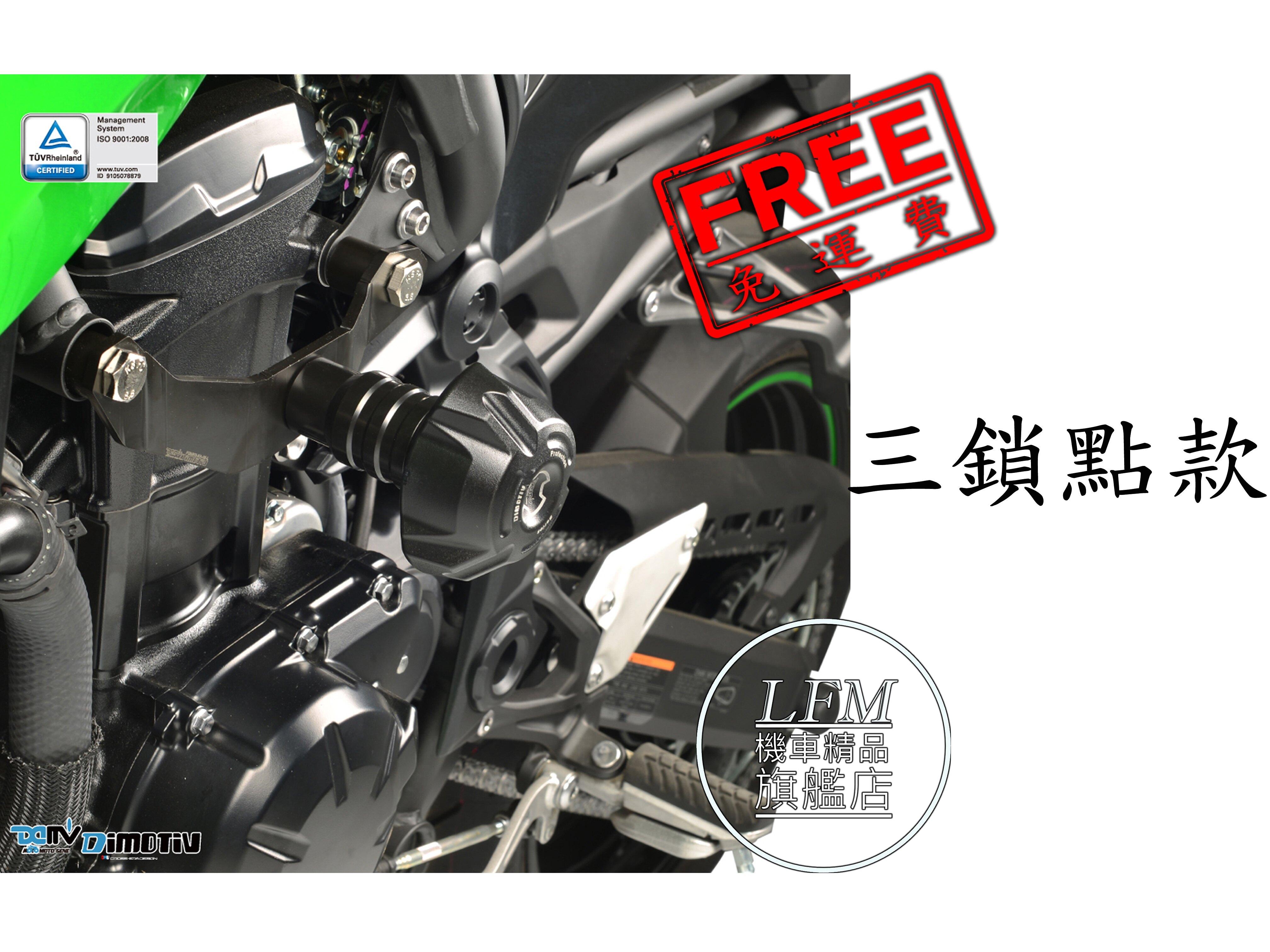 【LFM】DMV Z900 車身防摔球 Easy III 鋼鐵人 車身柱 KAWASAKI Z900 17-21