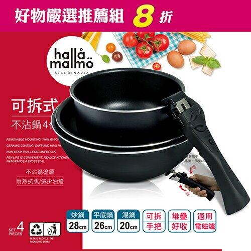 halla malmo 可拆式不沾鍋四件組(炒鍋X1煎鍋X1湯鍋X1可拆式把手X1) [大買家]