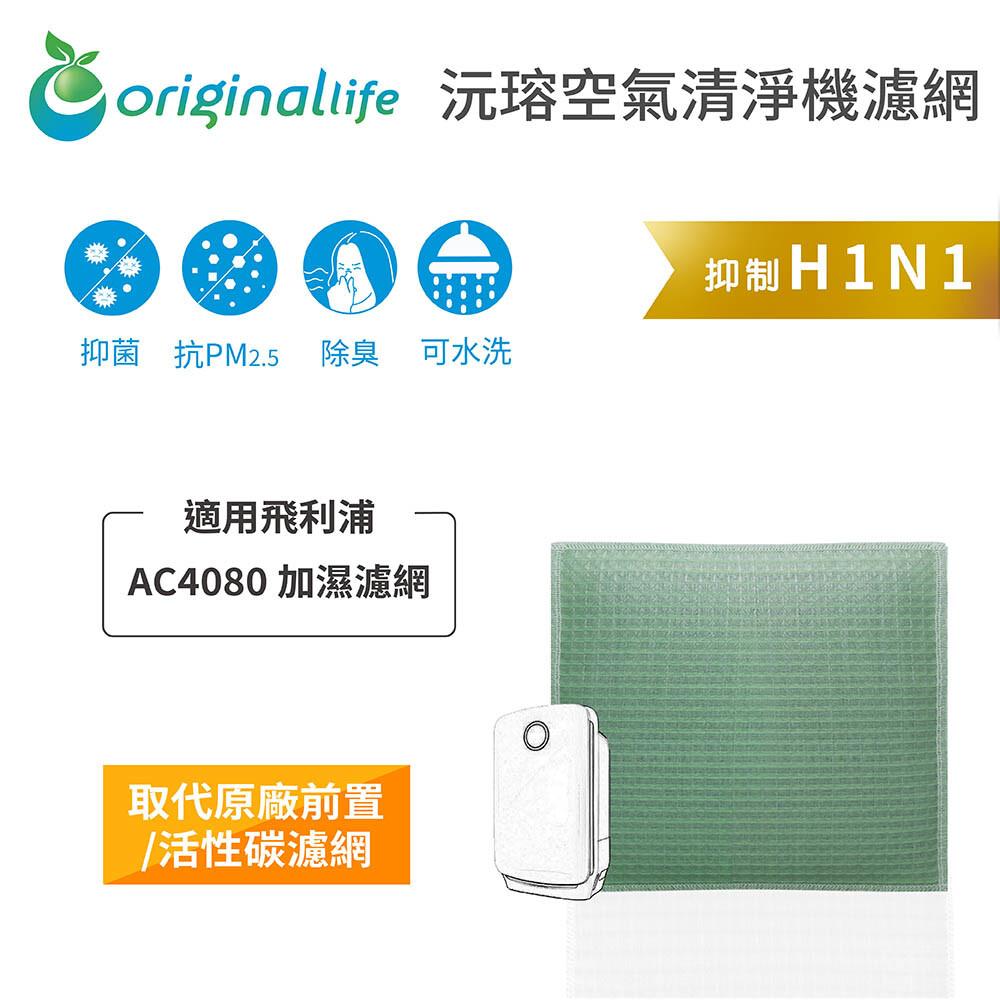 適用飛利浦:  ac4080 original life空氣清淨機濾網